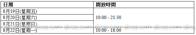 time table_HKCCF2016_1_qk123