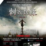 AOC HK x Assassin's Creed A2 Poster-2-01