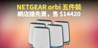 AX6000 配 WiFi6 及 5GHz,NETGEAR orbi RBK855 路由器香港推出:售價 $12490,官網免費送貨