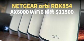 NETGEAR 最新 WiFi6 router RBK854 路由器公開:售價 $9900,官網免費送貨
